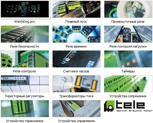 Продукция Tele