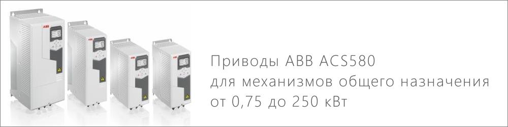 Приводы ABB ACS580 для механизмов общего назначения