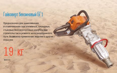 Гайковерт бензиновый БГ1