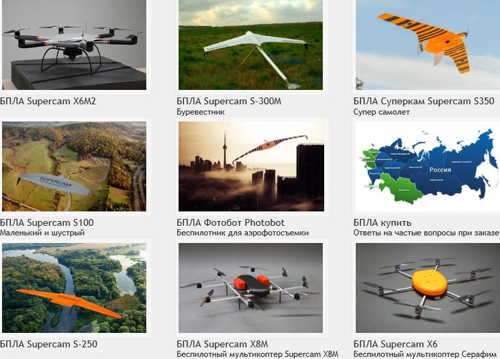 unmanned products