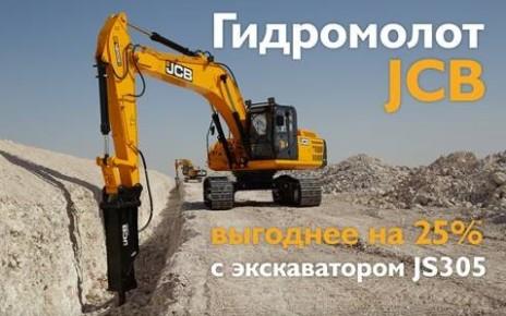 Гидромолот JCB