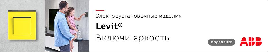 ABB Levit B