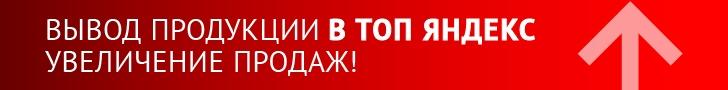Top Yandex
