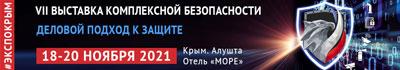 Безопасность Крым 2020